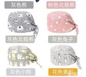 手術帽女純棉麻醉科護士可愛印花卡通韓版男化療月子帽手術室帽子 歐韓時代