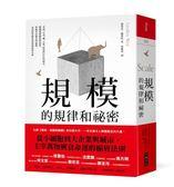 (二手書)規模的規律和祕密:老鼠、小鳥、雞、大象,和我們居住的城市,隱藏規模縮放..