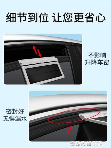 太陽能排氣扇車用汽車排風扇車載車窗夏天排散熱器換氣扇車內降溫 奇妙商鋪
