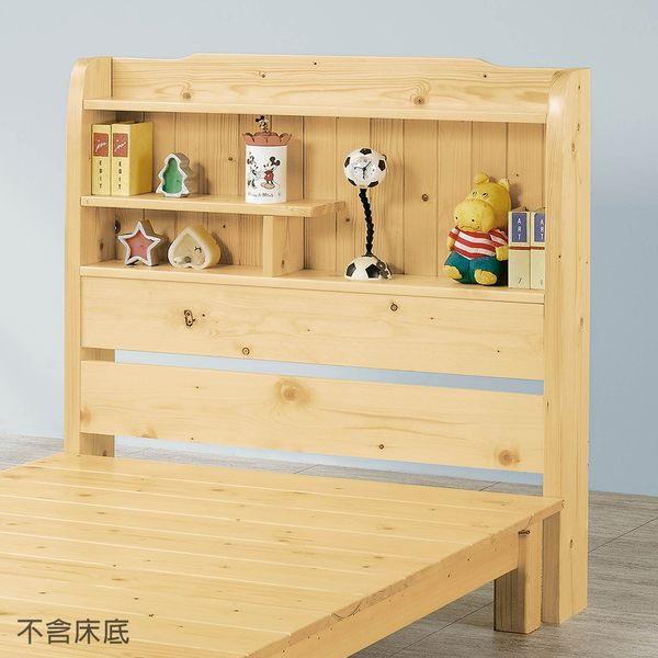 【森可家居】松木實木3.5尺單人書架型床頭箱 8SB075-1 日式無印風