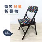 保吉 烤漆輕巧兒童收納折疊椅 學習椅 遊戲椅 台灣製