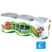 牛頭牌金鑽玉米粒 340g*3罐*8【愛買】