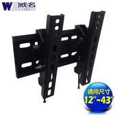 《威名》 12~43吋傾斜系列液晶螢幕/電視壁掛架(適孔距)