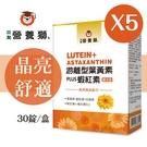 營養獅 游離型葉黃素plus蝦紅素 (30粒/盒)x5盒