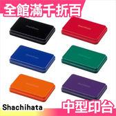日本熱銷 Shachihata(中型) 印台印泥 油性速乾防水 橡皮章必備【小福部屋】