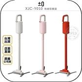 《飛翔無線3C》±0 正負零 XJC-Y010 無線吸塵器◉台灣公司貨◉超輕量◉直流馬達◉充電式◉居家清潔