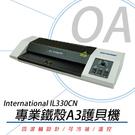【高士資訊】INTERNATIONAL IL330CN A3 專業 鐵殼 護貝機
