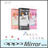 ☆糖果系列 EE-59 入耳式耳機麥克風/OPPO Mirror 3/Mirror 5S A51F