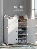 鞋櫃鞋櫃簡易經濟型家用收納神器門口大容量防塵多層省空間宿舍鞋架子  LX 貝芙莉