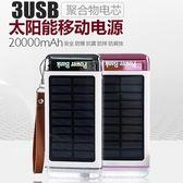 太陽能行動電源20000毫安創意變色龍行動電源【韓衣舍】