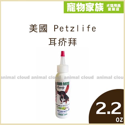 寵物家族-美國 Petzlife 耳疥拜2.2oz