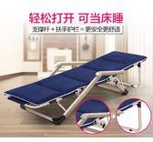 美憩睡椅子簡易折疊床單人行軍便攜辦公室陪護躺椅午休家用午睡床T 免運直出