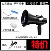 擴音器大功率可錄音手持擴音喊話器地攤宣傳叫賣小喇叭充電大聲公揚聲器   交換禮物