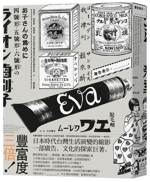 廣告表示:___。老牌子.時髦貨.推銷術,從日本時代廣告看見台...【城邦讀書花園】