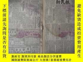 二手書博民逛書店1952年3月14日北京新民報罕見8開8版一份3119 出版19