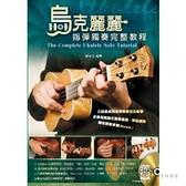 【烏克麗麗教材】烏克麗麗指彈獨奏完整教程 附教學DVD(內有烏克麗麗/UKULELE譜/指法/和弦)