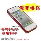 UPTIONTEK for IP30-iPhone 4 / 4S 紅橘色流線型鋁合金保護框