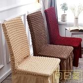椅套 泡泡裙家用連體彈力通用餐桌座椅套凳套罩布藝加厚椅子套簡約現代 店慶降價