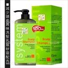 耐婷 減少油性頭皮異味洗髮乳-500ml(無矽靈)[47272] 減少頭皮不良異味