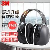 隔音耳罩 隔音耳罩降噪音睡覺睡眠用防噪聲耳機工作學習射擊工業靜音