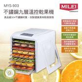 德國【米徠MiLEi】不鏽鋼九層溫控乾果機MYS- 903~加贈抗菌雙面砧板   自由角落