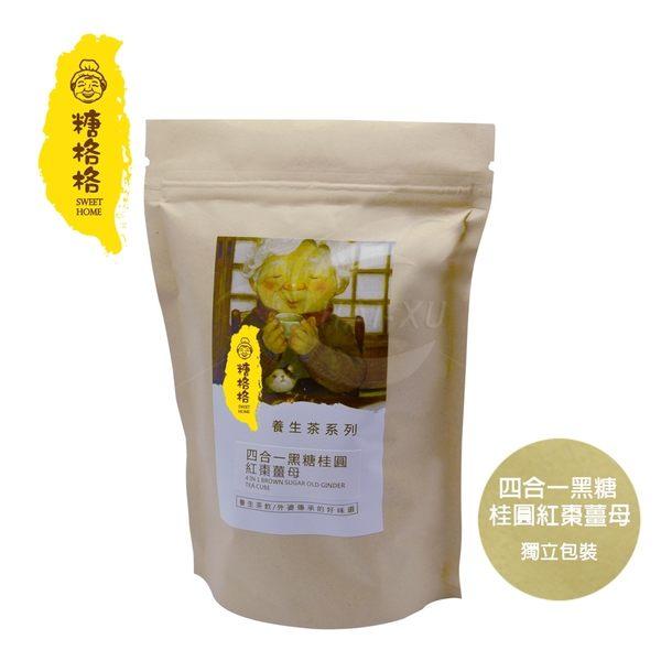糖格格 養生茶-四合一黑糖桂圓紅棗薑母(小)