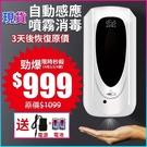 台灣公司現貨全自動殺菌凈手器 烘手機 壁掛手部感應式免打孔酒精噴霧消毒器