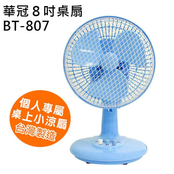 華冠8吋迷你桌扇 / 電扇 / 涼風扇(BT-807)迷你輕巧