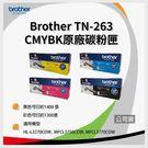 【一黑三彩】Brother TN-263BK 黑色碳粉匣 TN-263BK