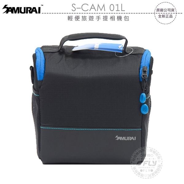 《飛翔無線3C》SAMURAI 新武士 S-CAM 01L 輕便旅遊手提相機包│公司貨│攝影收納袋 出遊攜帶包