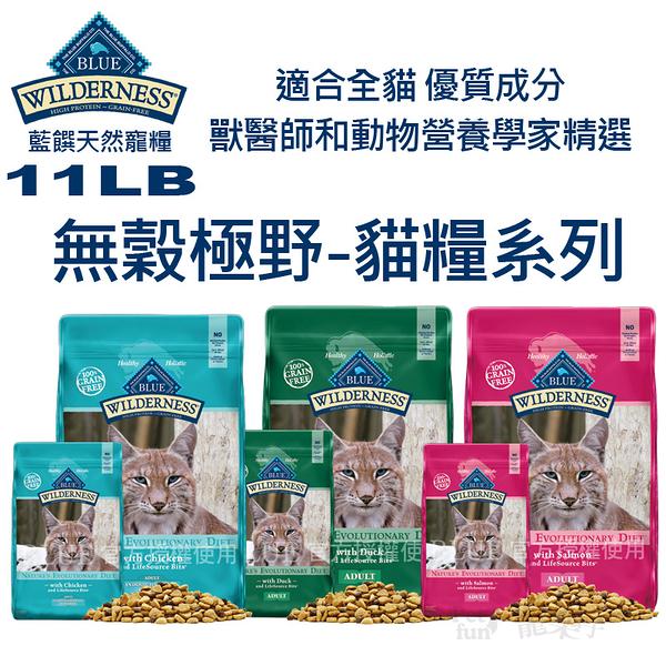 [寵樂子]《Blue Buffalo 藍饌》WILDERNESS無穀極野-貓糧系列 11LB / 貓飼料