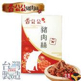 香公公 古早味豬肉絲 60g/盒 豬肉乾 台灣製造 團購美食【小紅帽美妝】