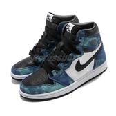 Nike Wmns Air Jordan 1 Retro High OG TIE-DYE 白 藍 女鞋 渲染 籃球鞋 喬丹1代【PUMP306】 CD0461-100