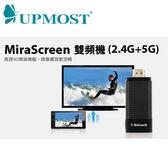 【免運費】限量 UPMOST 登昌恆 MiraScreen 雙頻機 (2.4G+5G)