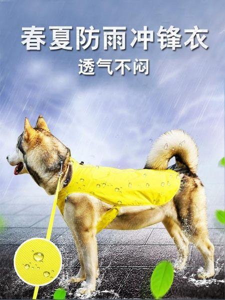 寵物衣服春夏 泰迪狗狗雨衣雨披 狗背心馬甲 金毛沖鋒衣狗衣服