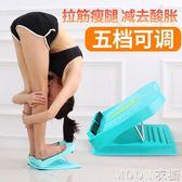 拉筋板拉筋凳有氧健身踏板拉筋器抻筋板矯正板康復器材家用拉筋YXS     MOON衣櫥