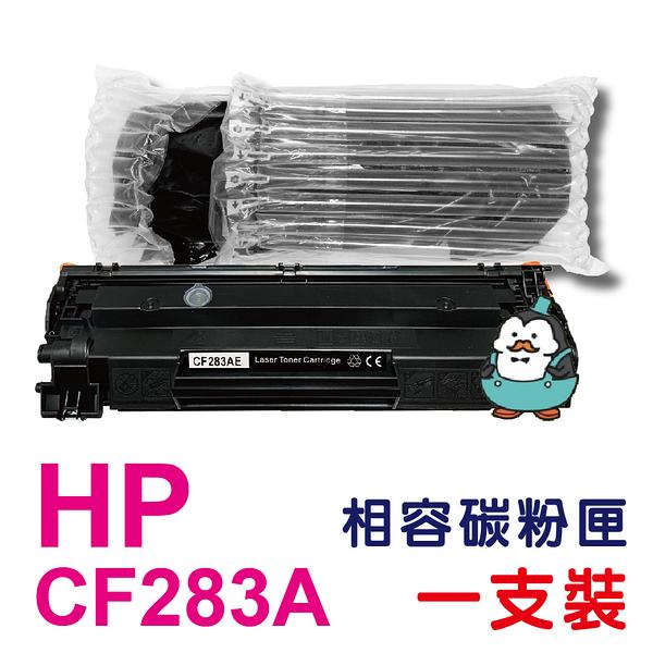 現貨含稅 裸包一入 HP CF283A 全新副廠碳粉匣 83A.283.M125a.M127FN.M201.CF283