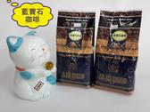 【品皇咖啡】印尼藍寶石烘焙咖啡豆 450g 磅裝,可代磨粉。
