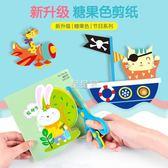 芙蓉天使剪紙書兒童手工diy3-6歲創意制作材料幼兒園立體彩色大全【快速出貨】
