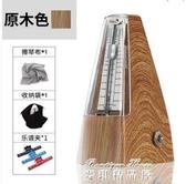 節拍器鋼琴吉他古箏小提琴通用考級專用精準機械打拍器節奏器 麥琪精品屋