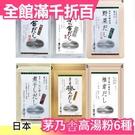 【綜合6種30入】久原本家 茅乃舎高湯粉6種類(8g×5袋入)小包裝 高湯塊 調理粉【小福部屋】