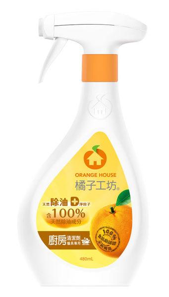 【箱購更划算】橘子工坊廚房清潔劑480ml *12罐/箱