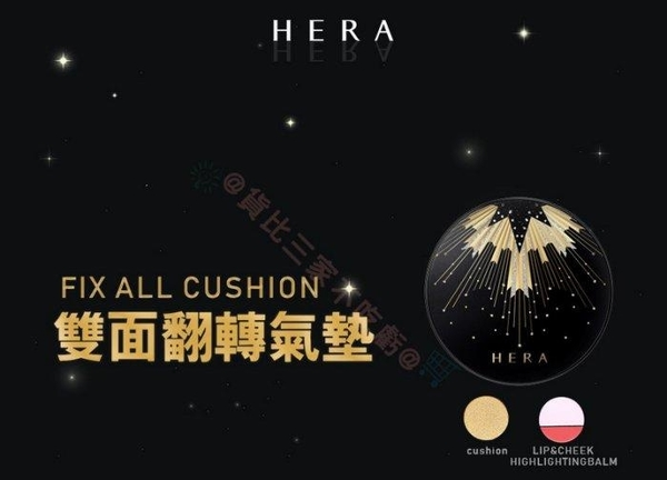 Hera 聖誕 二用翻轉氣墊粉餅 超水感 妝前隔離乳 無瑕 黑斑 雀斑 固妝無油光 底妝 美顏 暗沈 控油