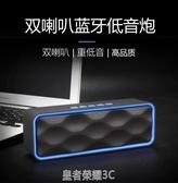 戶外大音量無線藍芽音箱3D環繞超重低音手機多功能迷你便攜插卡低音炮藍芽音響小鋼炮藍芽喇叭