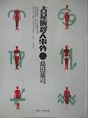 【書寶二手書T9/翻譯小說_AND】占星術殺人事件【改訂完全版】_島田莊司
