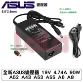 全新ASUS變壓器 19V 4.74A 90W A52 A43 A53 A55 A6 A8
