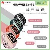 華為 HUAWEI Band 6 1.47吋 大螢幕 觸控 智慧手環 血氧偵測 心率偵測 睡眠偵測 壓力偵測 96種運動模式
