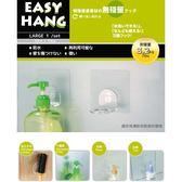【GREEN BELL 綠貝】EASY-HANG 透明無痕掛勾-沐浴乳架/按壓瓶架◎花町愛漂亮◎GM