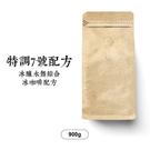 冰咖啡特調7號配方-冰釀水舞綜合咖啡豆(...