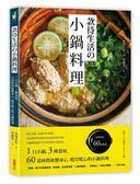 (二手書)款待生活的小鍋料理:1只小鍋、3種食材,60道拯救疲憊身心、暖胃暖心的小..